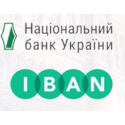 Счет IBAN для оплаты товаров с любого банка, инструкция